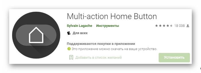 Приложение Multi-action Home Button