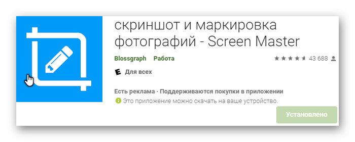 Приложение Screen Master