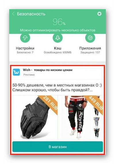 Реклама в Xiaomi