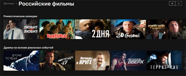 Российские фильмы Нетфликс