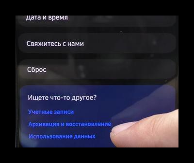 Сброс параметров смартфона
