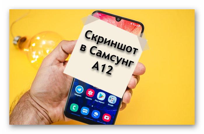 Смартфон Самсунг А12