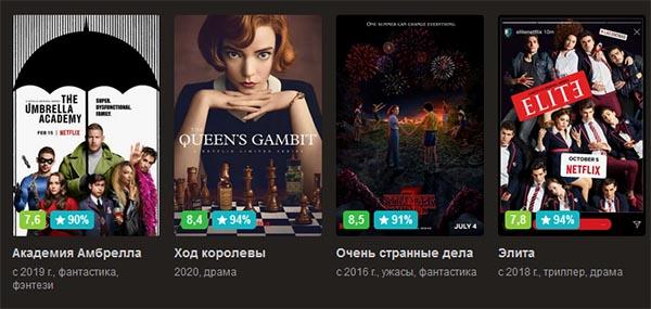Сериалы видеоплатформы