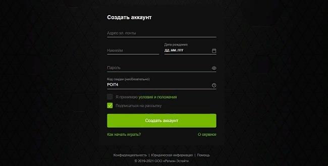 Создание аккаунта на официальном сайте Nvidia