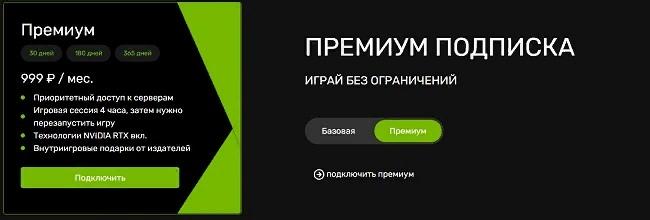Премиум подписка GeForce Now на 1 месяц стоимостью 999 рублей