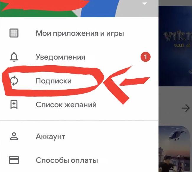Скриншот с настройками Гугл аккаунта
