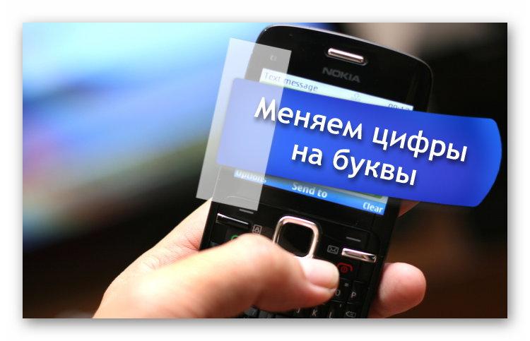 Использование кнопочного телефона