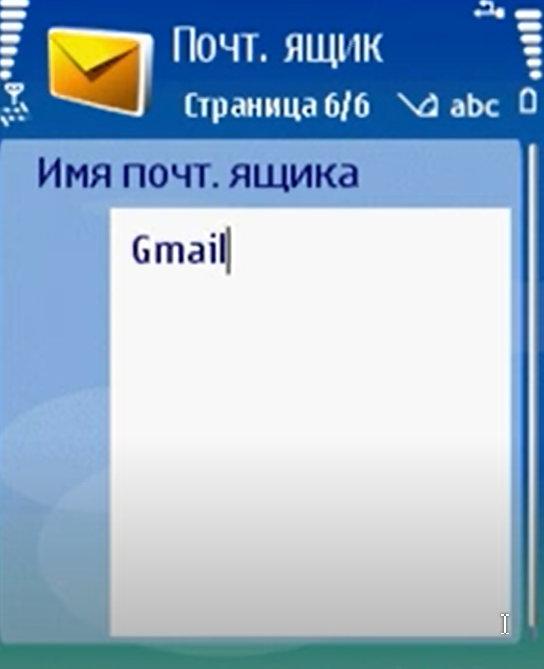 Имя почтового ящика