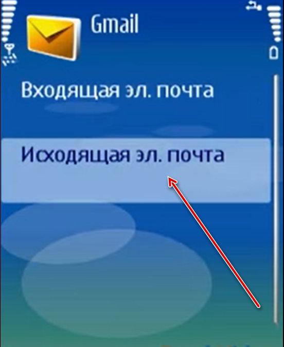 Исходящая электронная почта