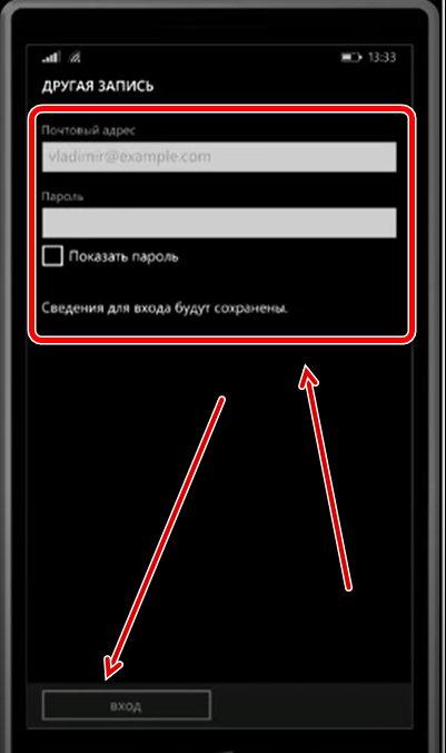 Логин и пароль от почты