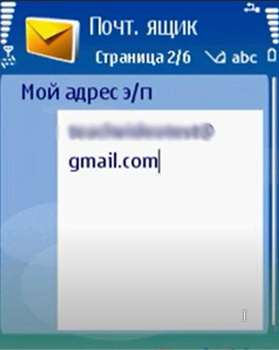 Логин почты