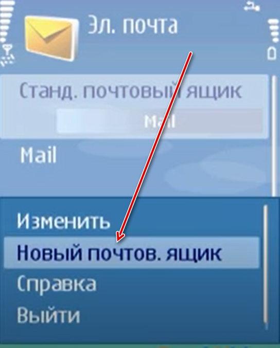 Новый почтовый ящик