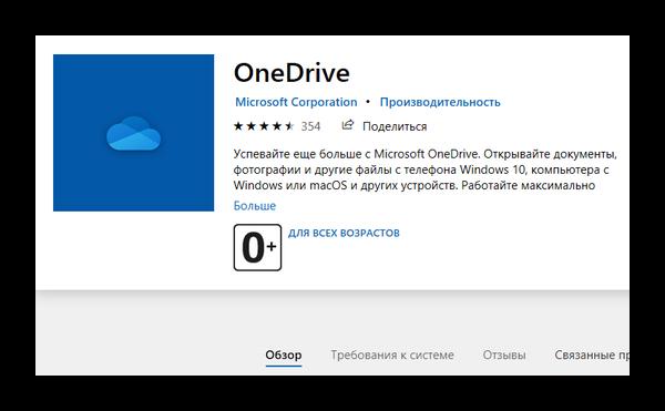 One Drive в Microsoft Store