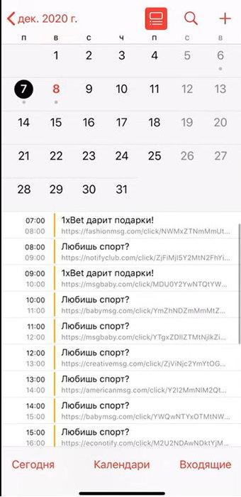 Уведомления в календаре в iPhone