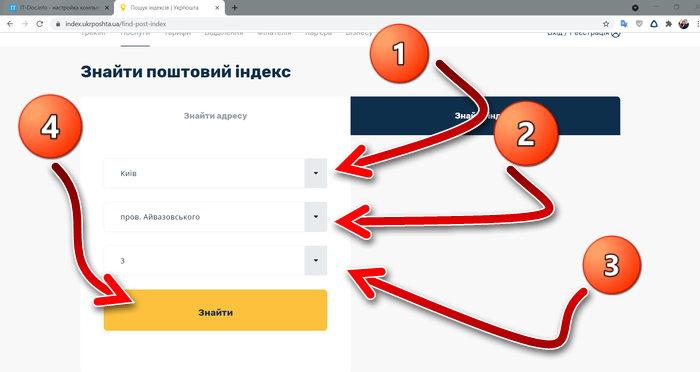 Узнать индекс на Украине
