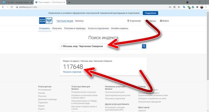 Узнать индекс в России