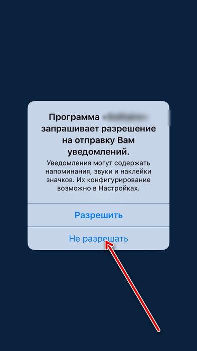 Запрос на уведомления