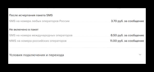 Цена на MMS Теле2