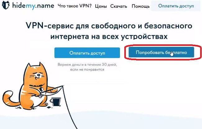 Главная страница VPN-сервиса