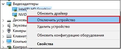 Опция отключения видеокарты