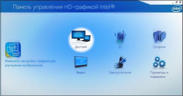 Опция Дисплей в настройкаих Интел