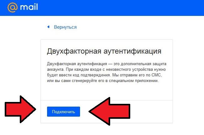 Кнопка подключения аутентификации через телефон
