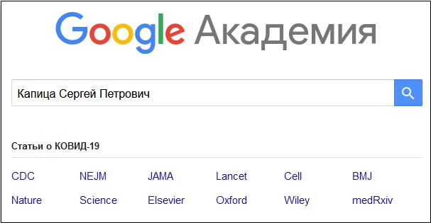 Сервис Гугл Академия
