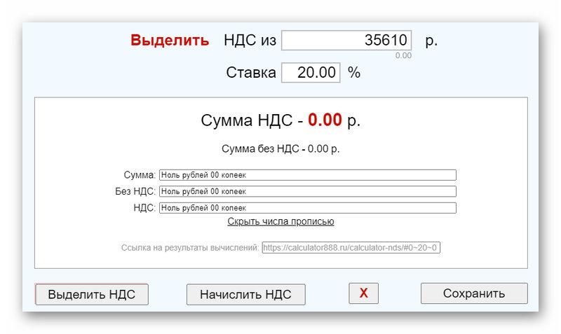 Калькулятор для автоматического определения НДС