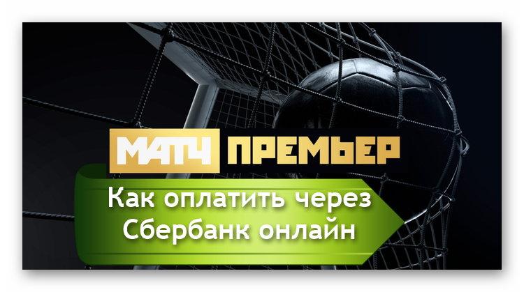 Логотип пакета Матч Премьер от Триколор ТВ