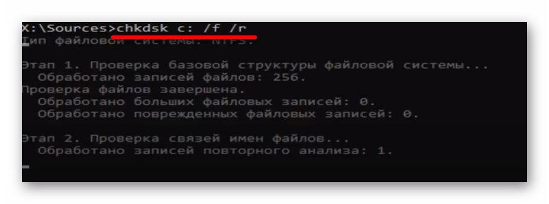 Введение команды chkdsk C: /f /r