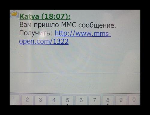 Уведомление об MMS для абонента