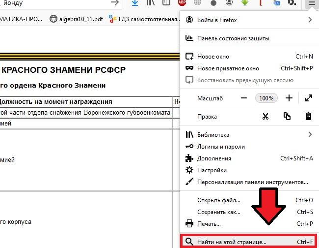 Опция Найти в браузере