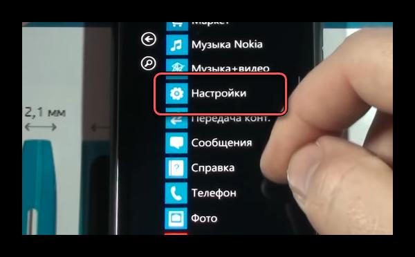 Настройки Nokia