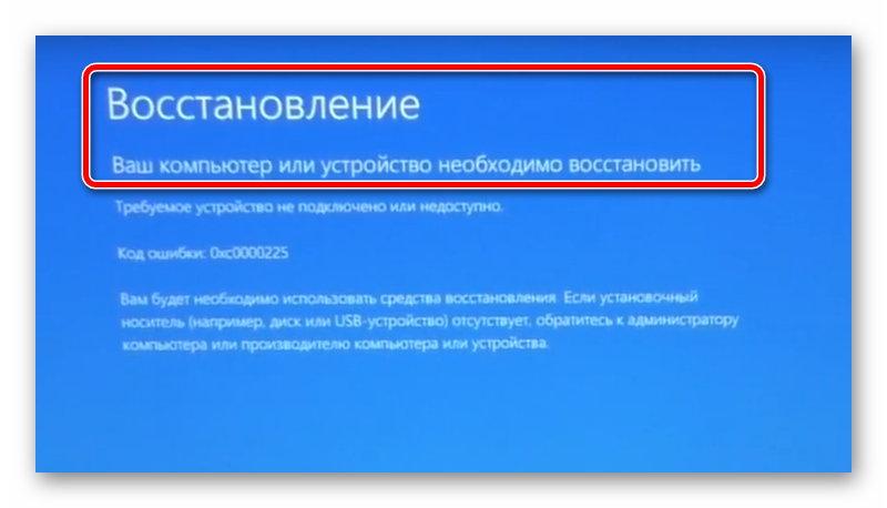 Ошибка при загрузке ПК и необходимость восстановления устройства