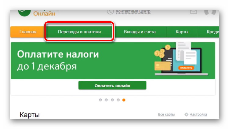 Выбор переводов и платежей