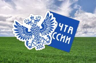 Лого Почты России