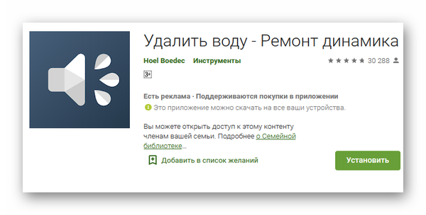 Мобильное приложение Ремонт динамика