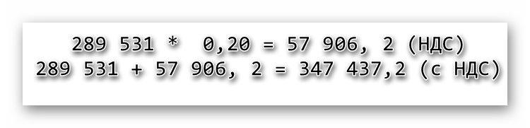 Пример увеличения суммы с НДС
