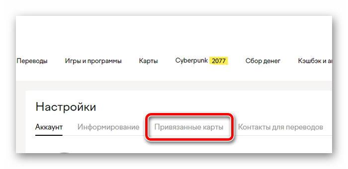 Привязанные карты платежной системы Яндекс