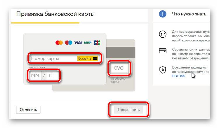Реквизиты новой банковской карты