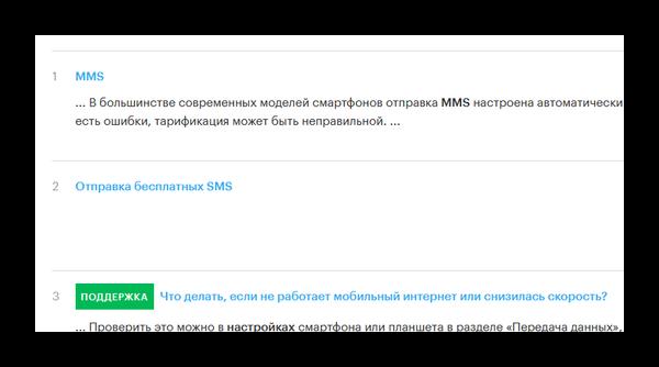 Результат поиска MMS
