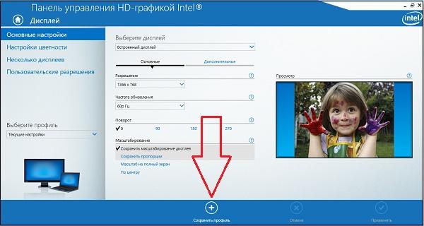 Сохранение профиля Интел