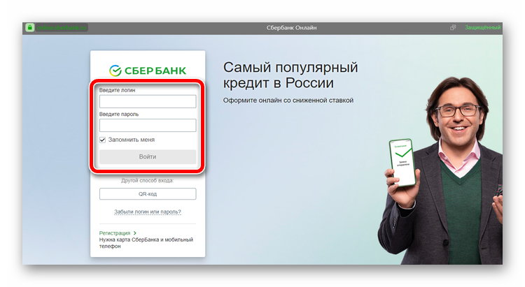 Переход на сайте Сбербаннк онлайн