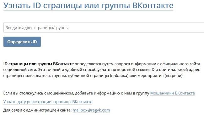 Сайт regvk