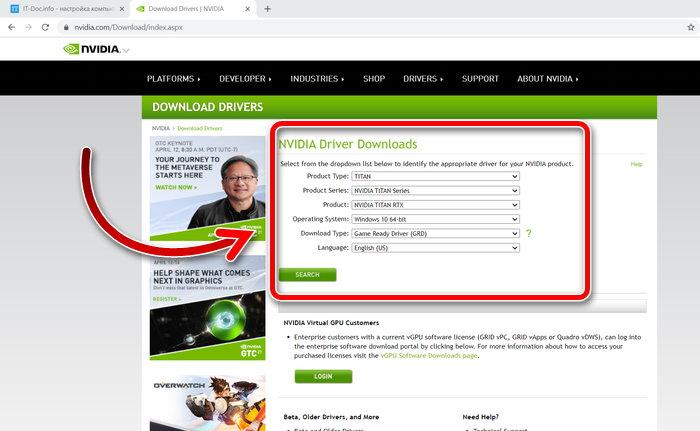 Драйвер на Nvidia