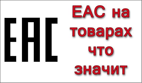 Заставка EAC