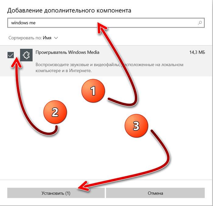 Установка проигрывателя Windows Media
