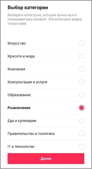 Меню выбора категории