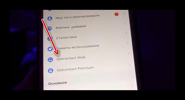 Гетконтакт Веб в приложении