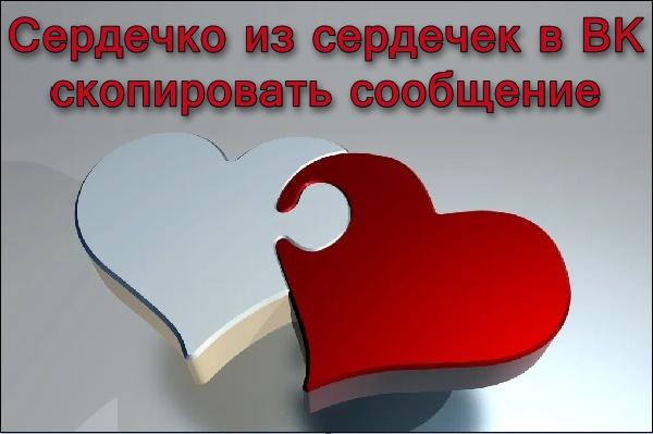 Заставка сердечки